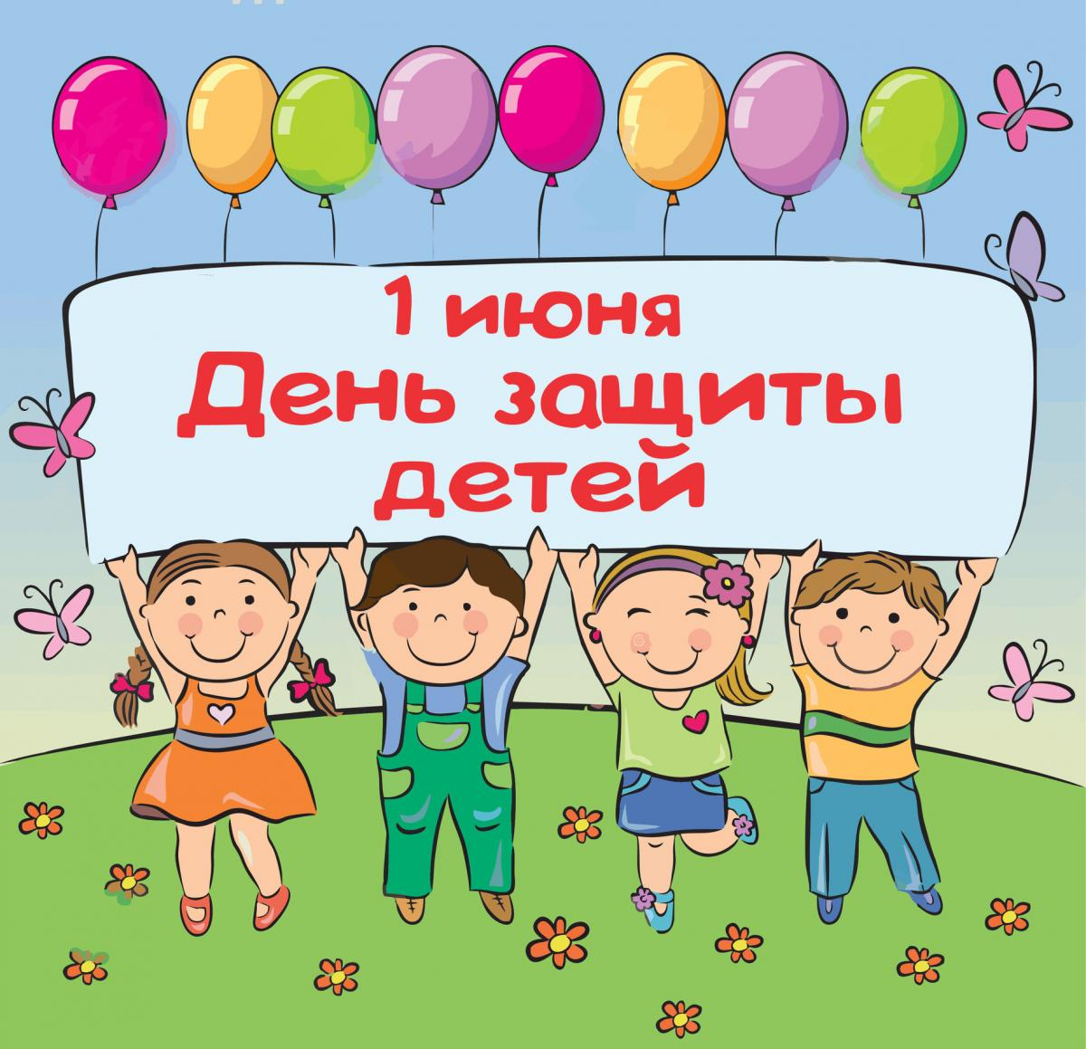 Свадебную, открытки к 1 июня день защиты детей